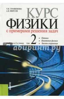 Курс физики с примерами решения задач. В 2-х томах. Том 2. Учебник - Трофимова, Фирсов