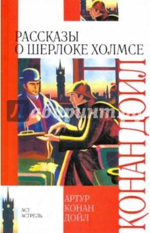 Рассказы о Шерлоке Холмсе - Артур Дойл