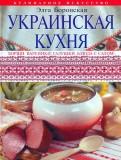 Элга Боровская: Украинская кухня