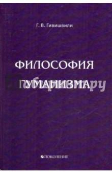 Философия гуманизма - Гиви Гивишвили