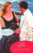 Синди Керк - Ночь любви обложка книги
