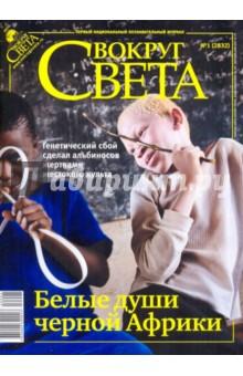 Журнал Вокруг Света № 1 (2832). Январь 2010