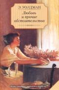 Эйлет Уолдман - Любовь и прочие обстоятельства обложка книги