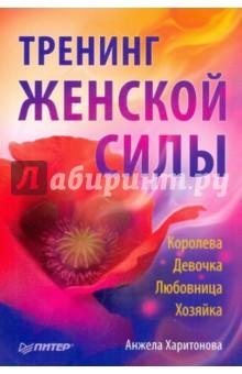 Тренинг женской силы: Королева, Девочка, Любовница, Хозяйка - Анжела Харитонова