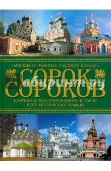 Сорок сороков: Краткая иллюстрированная история всех московских храмов в 4т. Т 2 - Петр Паламарчук