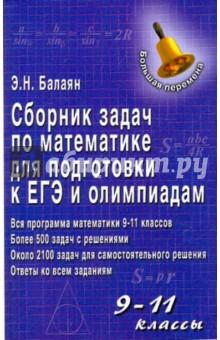 Сборник задач по математике для подготовки к ЕГЭ и олимпиадам: 9-11 классы