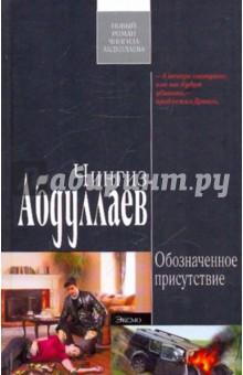 Обозначенное присутствие - Чингиз Абдуллаев