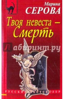 Твоя невеста - Смерть - Марина Серова