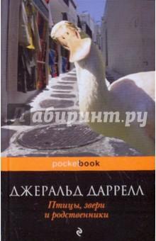 Птицы, звери и родственники - Джеральд Даррелл