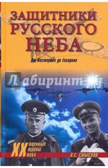 Защитники русского неба - Олег Смыслов