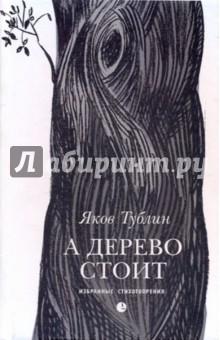 Купить Яков Тублин: А дерево стоит: избранные стихотворения ISBN: 978-5-8370-0591-6