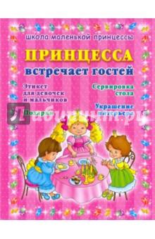Принцесса встречает гостей - Алла Егорова