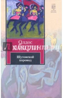 Шутовской хоровод - Олдос Хаксли