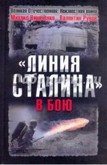 Линия Сталина в бою - Виниченко, Рунов