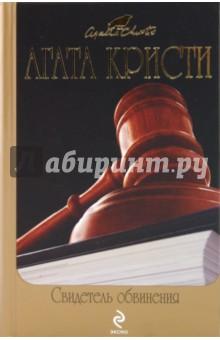 Свидетель обвинения - Агата Кристи