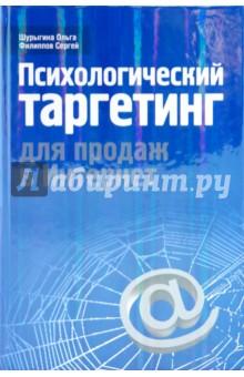 Психологический таргетинг для продаж в Интернет - Шурыгина, Филиппов