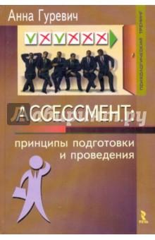 Ассессмент: принципы подготовки и проведения - Гуревич, Гуревич