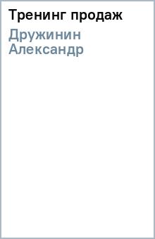 Тренинг продаж - Александр Дружинин