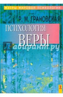 Психология веры - Рада Грановская
