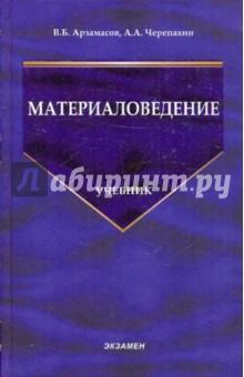 Материаловедение - Арзамасов, Черепахин