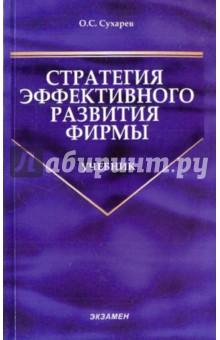 Стратегия эффективного развития фирмы - Олег Сухарев