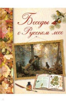 Беседы о русском лесе - Дмитрий Кайгородов