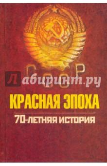 Красная эпоха. 70-летняя история СССР - Петр Дейниченко