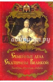 Семейные дела Екатерины Великой - Вольдемар Балязин