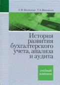 Жилинская, Жилинская - История развития бухгалтерского учета, анализа и аудита обложка книги