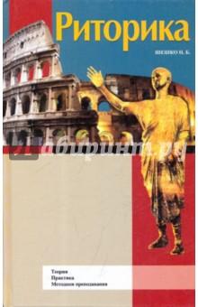 Купить Наталья Шешко: Риторика ISBN: 978-985-513-032-2