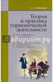 Теория и практика управленческой деятельности - Алексей Урбанович
