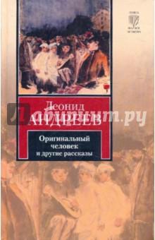 Оригинальный человек и другие рассказы - Леонид Андреев
