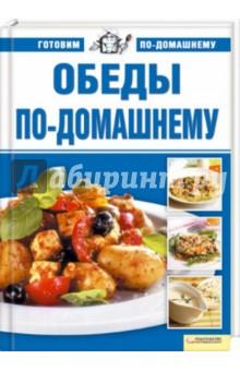 Купить Обеды по-домашнему ISBN: 978-5-9910-1049-8
