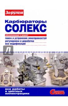 издательство за рулем книги по ремонту автомобилей читать онлайн