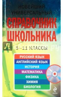Новейший универсальный справочник школьника. 5-11 классы (+CD)