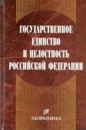 Эбзеев, Краснорядцев, Левакин: Государственное единство и целостность РФ (конституционно-правовые проблемы)