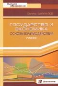 Феликс Шамхалов - Государство и экономика. Основы взаимодействия. Учебник обложка книги