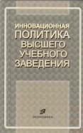 Девяткина, Федосова, Мирошникова: Инновационная политика высшего учебного заведения