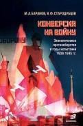 Баранов, Стародубцев: Конверсия на войну (Экономическое противоборство в годы испытаний 19391945 гг.)
