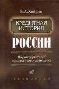 Борис Хейфец: Кредитная история России