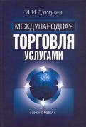 Ипполит Дюмулен: Международная торговля услугами