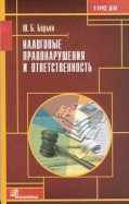 Юрий Борьян: Налоговые правонарушения и ответственность. Выигрываем налоговые споры
