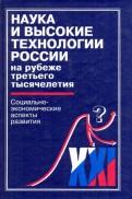 Макаров, Варшавский: Наука и высокие технологии России на рубеже третьего тысячелетия