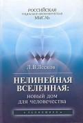 Леонид Лесков: Нелинейная Вселенная. Новый дом для человечества