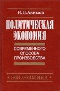 Н. Акимов: Политическая экономия современного способа производства. Книга 3. Макроэкономика и микроэконом. Ч.2