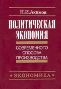 Н. Акимов: Политическая экономия современного способа производства. Книга 2. Микроэкономика. Статический подход