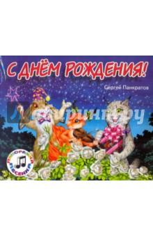 С Днем Рождения - Сергей Панкратов