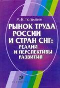 Анатолий Топилин: Рынок труда России и стран СНГ. Реалии и перспективы развития