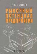 Евгений Попов: Рыночный потенциал предприятия