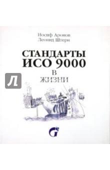 Стандарты ИСО 9000 в жизни. Рисованный комментарий к ГОСТ Р ИСО 9001-2001